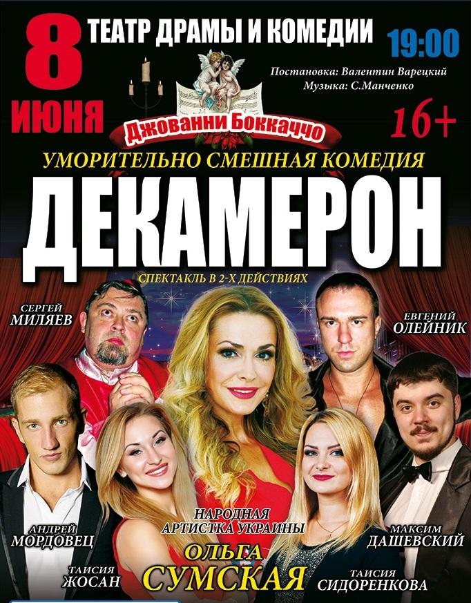 Спектакль «Декамерон»