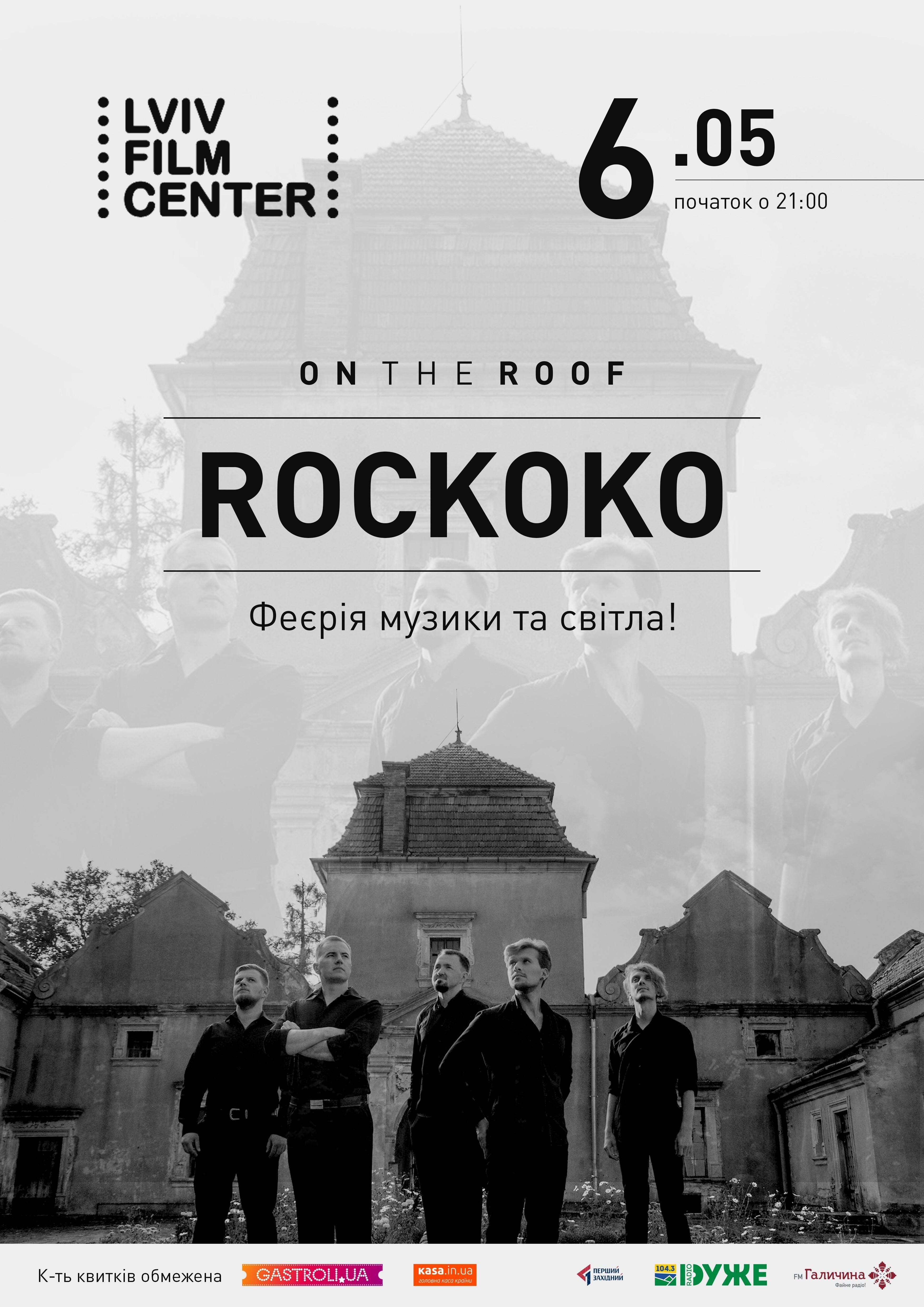 Концерт Rockoko на даху