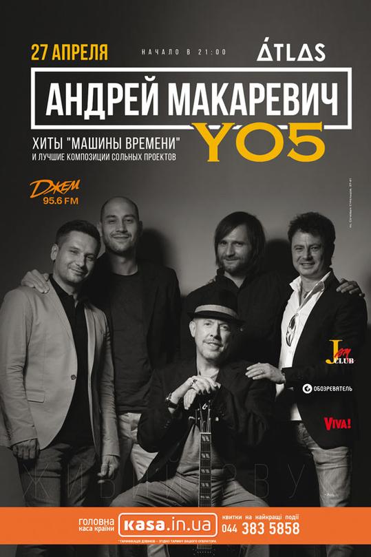 Yo5. Андрей Макаревич