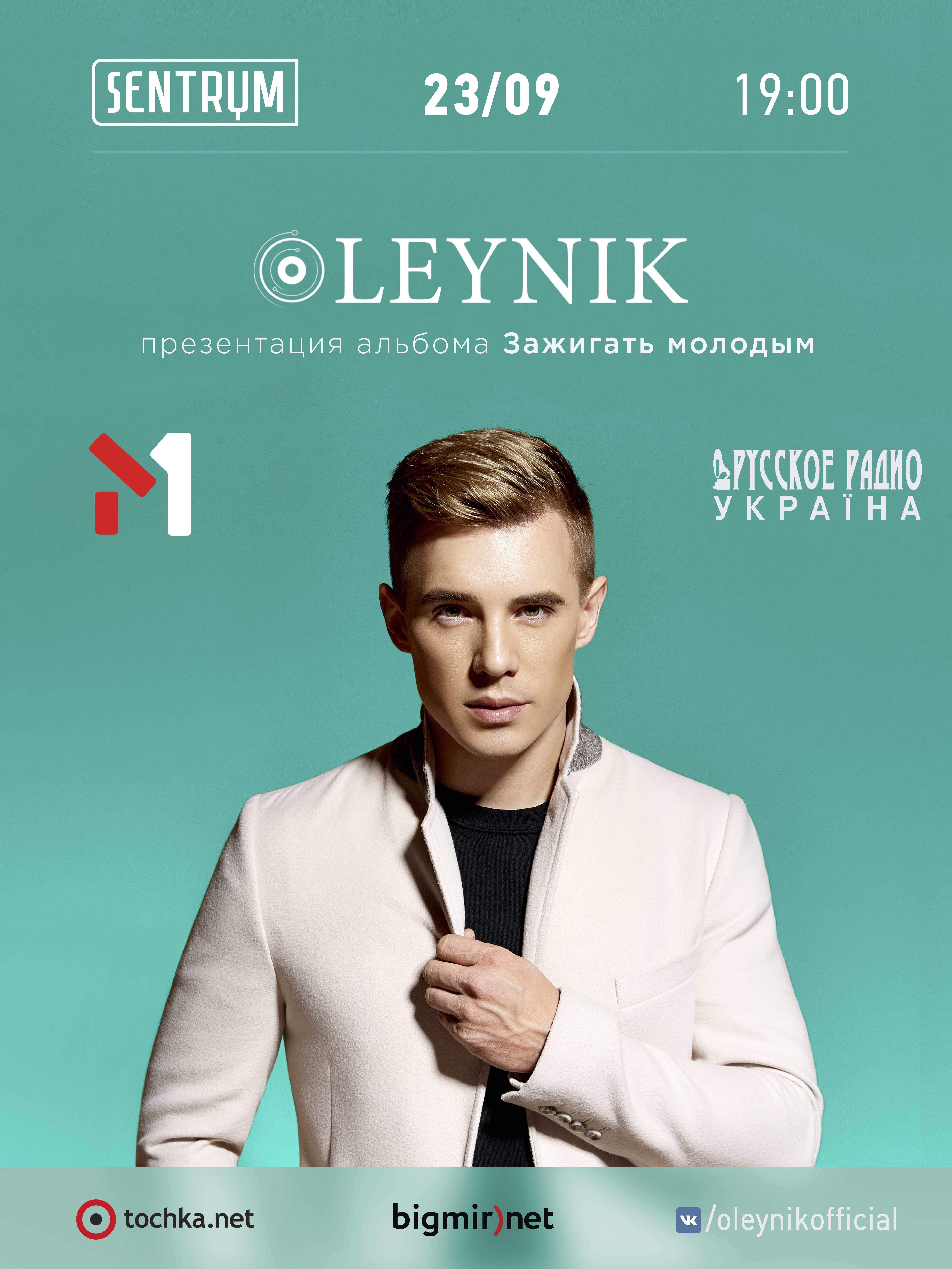 OLEYNIK «Зажигать молодым»