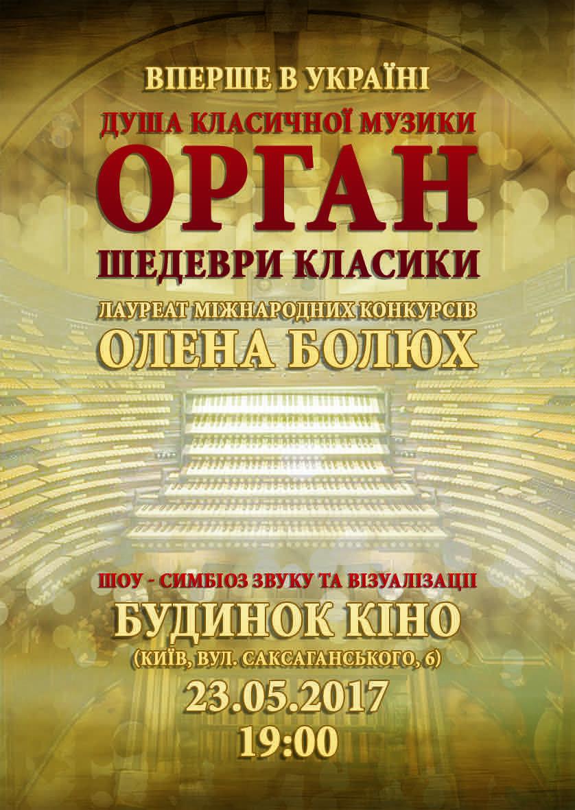 Душа класичної музики ОРГАН