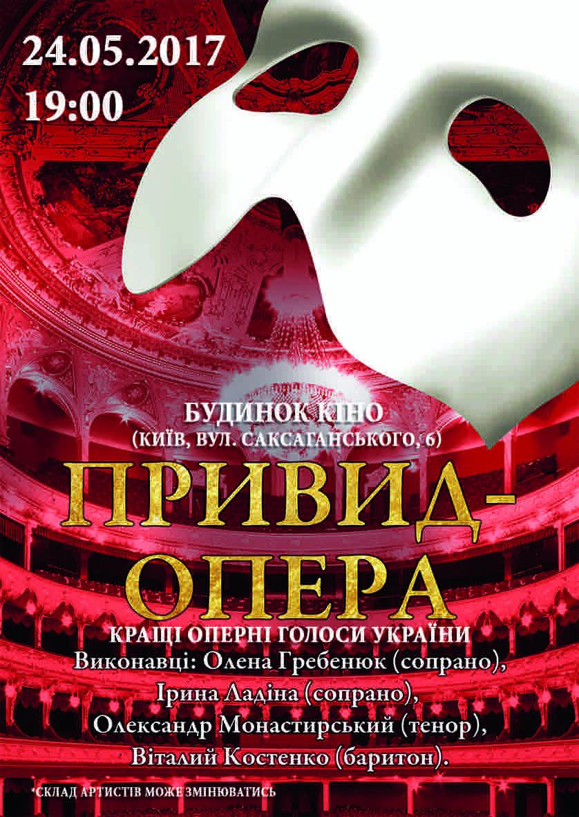 Привид - Опера