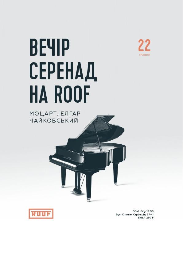 Вечір серенад на ROOF Opening Party