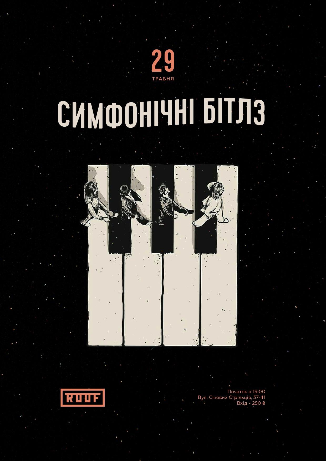Симфонічні Бітлз