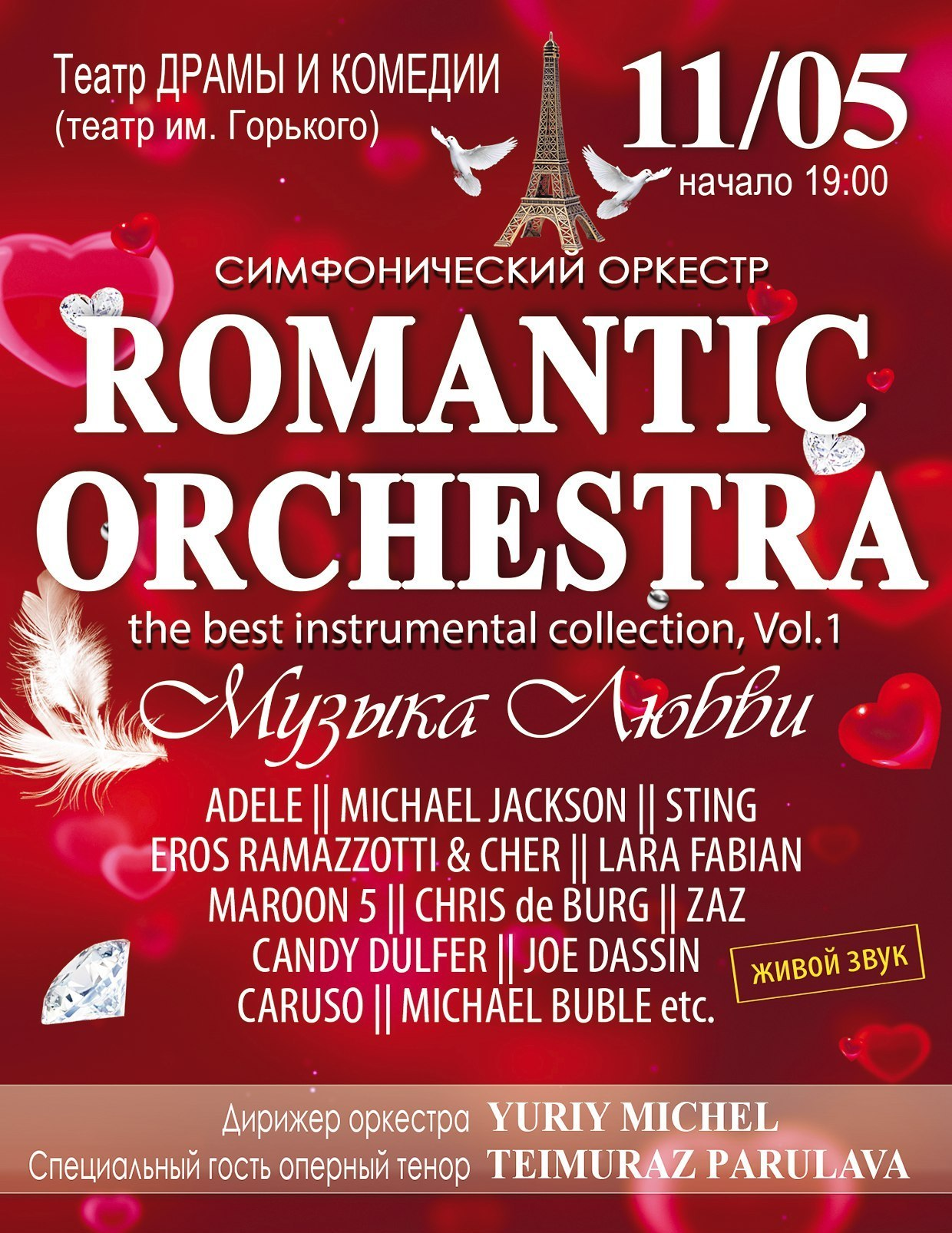 Romantic Orchestra