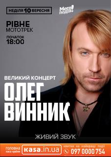 Великий концерт ОЛЕГ ВИННИК