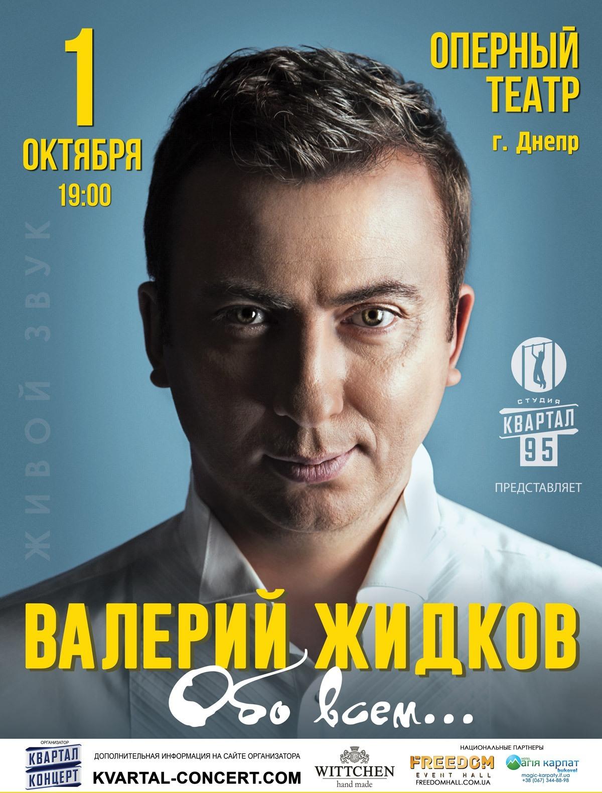 Валерий Жидков, Обо всем