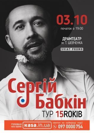 Сергій Бабкін. Тур 15 років