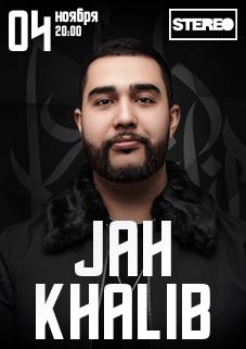 Jah Khalib Большой концерт