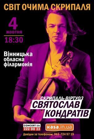 """Святослав Кондратів """"Світ очима скрипаля"""""""
