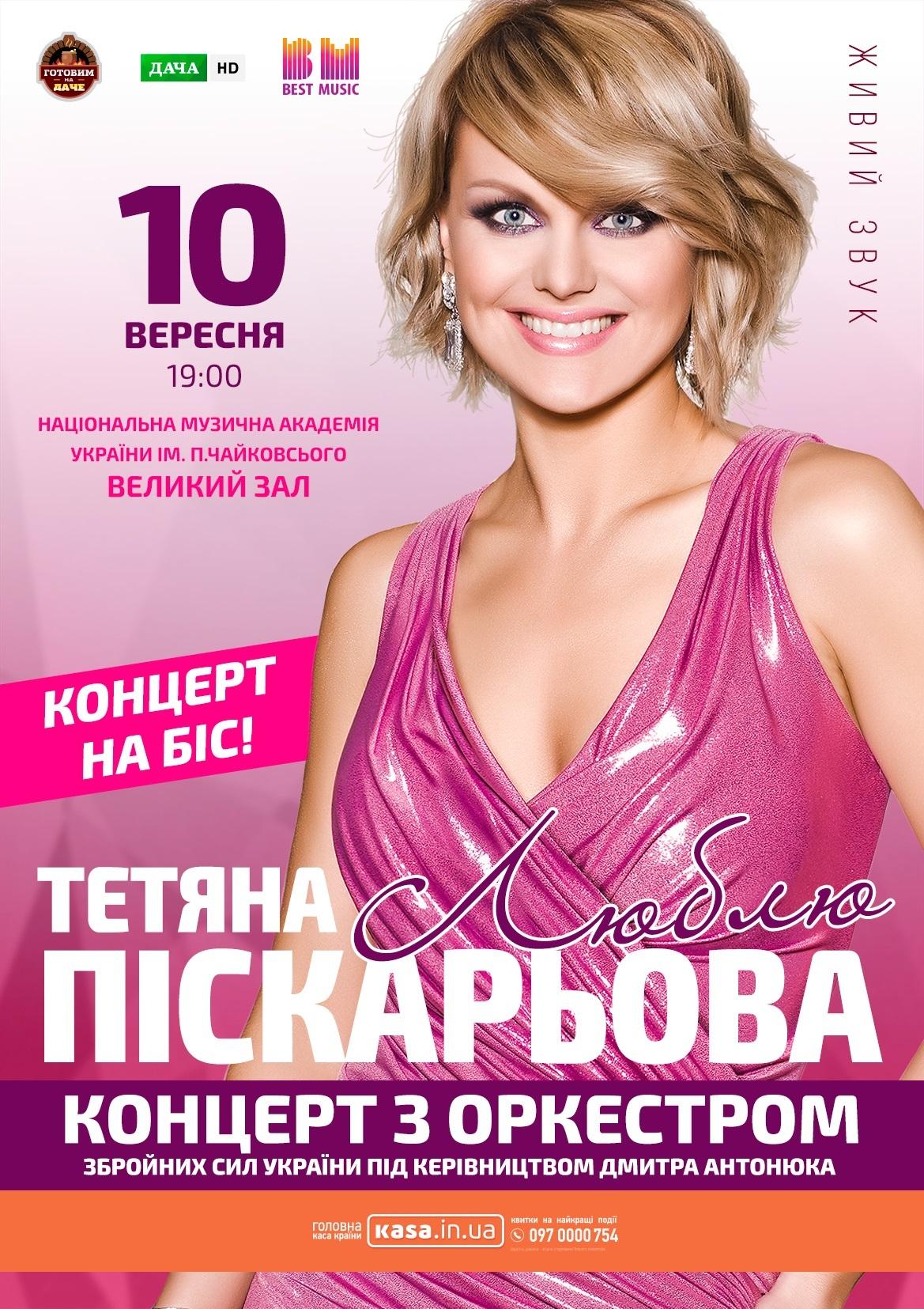 """Концерт Тетяни Піскарьової """"ЛЮБЛЮ! На Біс!!!"""""""