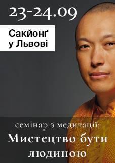 """Сакйонґ Міпам Рінпоче дводенний семінар з медитації """"Мистецтво бути людиною"""""""