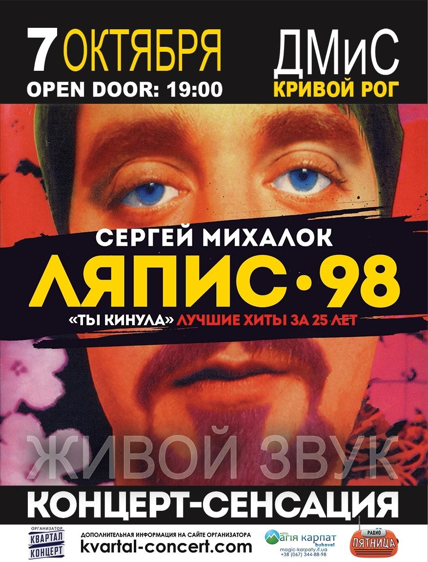Сергей Михалок и группа ЛЯПИС 98 СКАСОВАНО