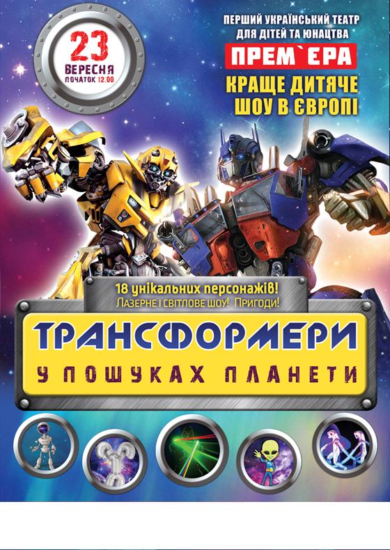 Трансформери в пошуках планети Скасовано