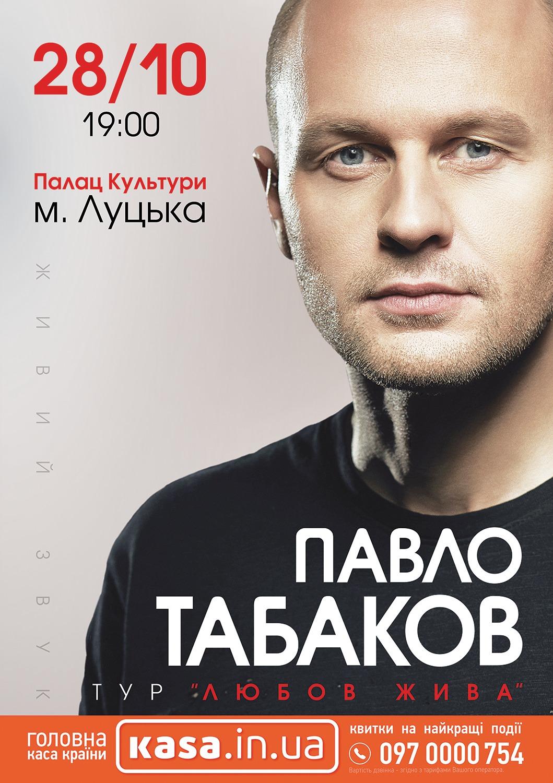 Павло Табаков Скасовано