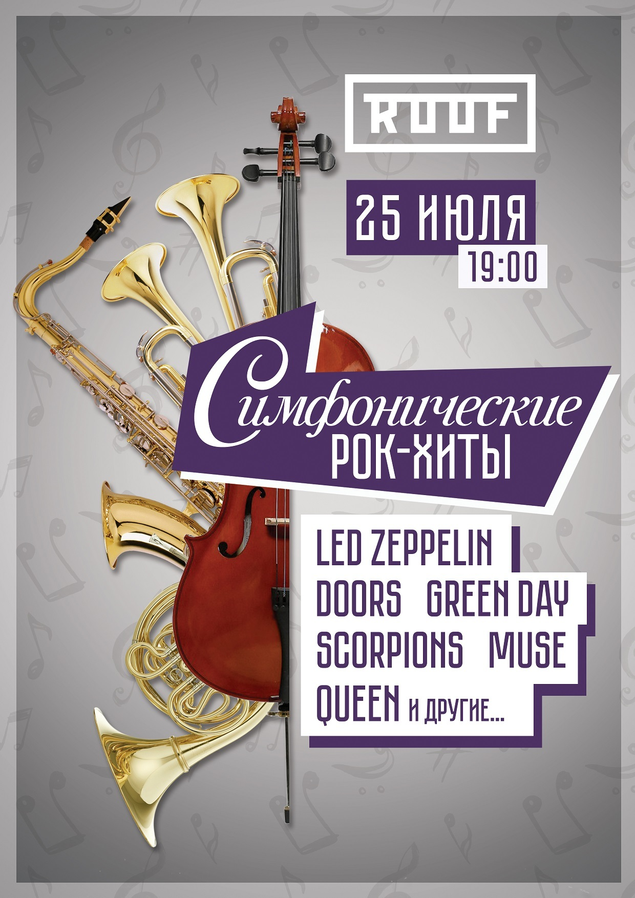 Симфонические рок-хиты Led Zeppelin, Doors, Green Day, Scorpions, Muse, Queen и другие