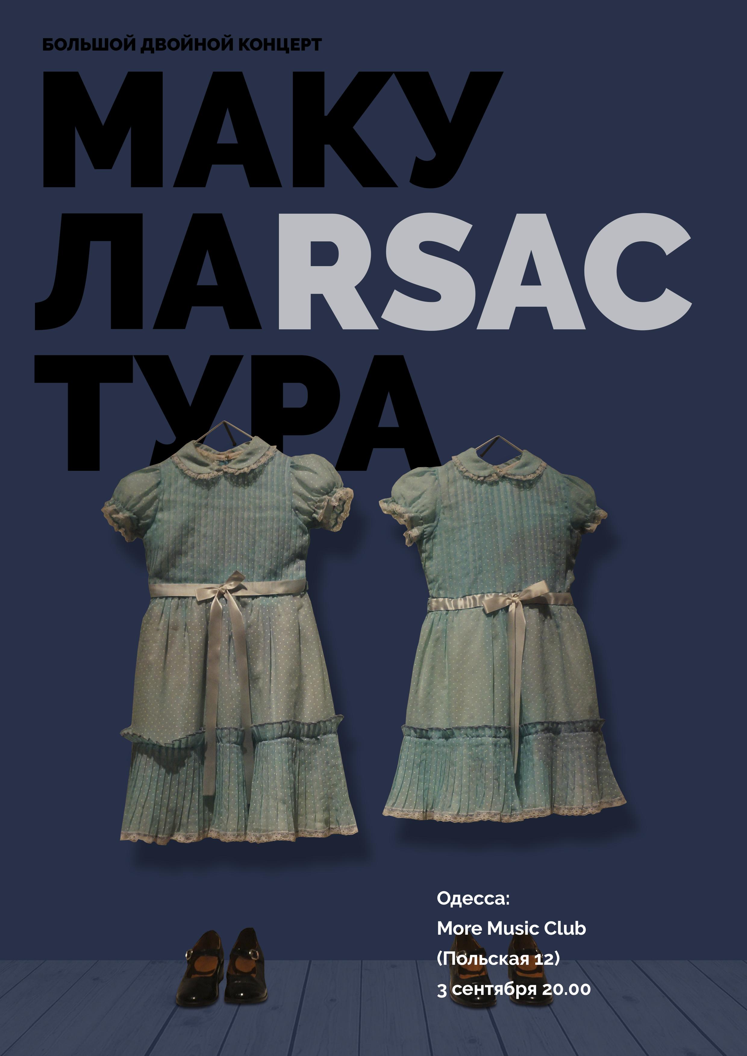 Макулатура та Red Samara Automobile Club - Великий подвійний концерт