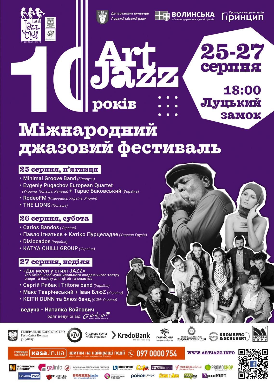 """Міжнародний джазовий фестиваль """"Art Jazz"""""""