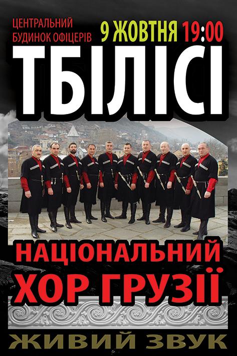 """Концерт НАЦІОНАЛЬНОГО ХОРУ ГРУЗІЇ """"ТБІЛІСІ"""""""
