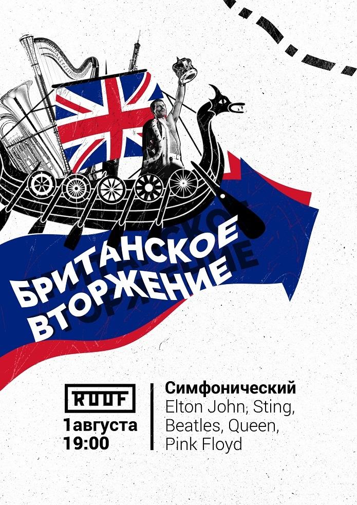 Британское вторжение  Симфонический Elton John, Sting, Beatles, Queen, Pink Floyd