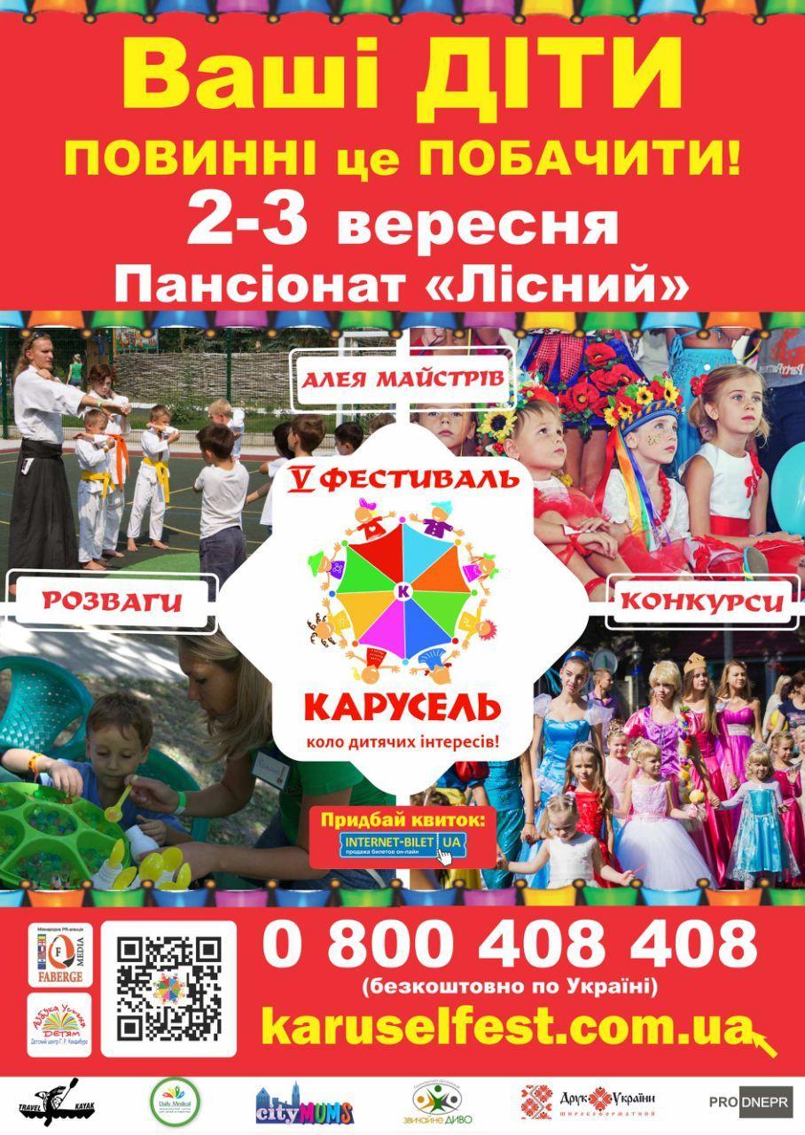 """V Міжнародний Фестиваль Дитячого Розвитку та Творчості """"КАРУСЕЛЬ"""""""