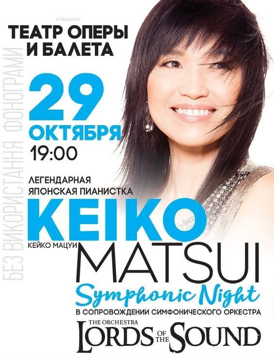 KEIKO MATSUI с оркестром LORDS of the SOUND