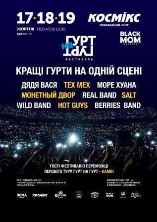 Фестиваль гурт на гурт