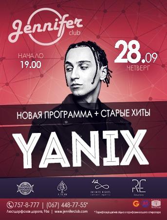 Яникс
