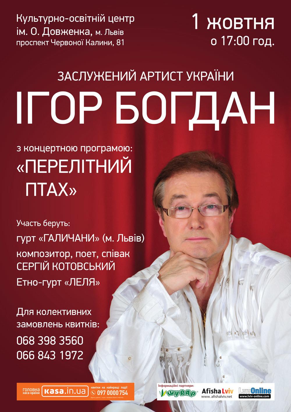 """Ігор Богдан   """"Перелітний птах"""""""