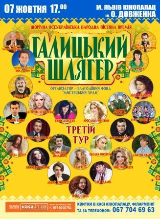 """Фестиваль """"Галицький шлягер-2017""""третій тур"""
