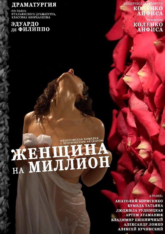 Жінка на мільйон Перенесено