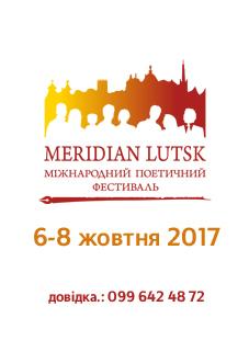 Міжнародний поетичний фестиваль MERIDIAN LUTSK