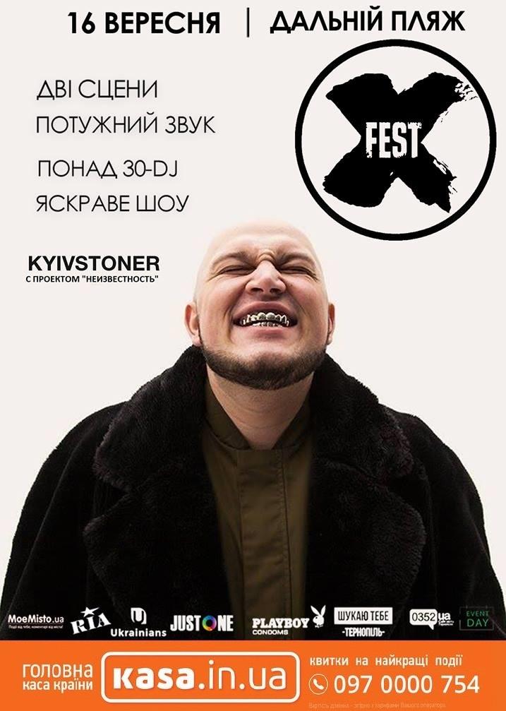 """Міжнародний фестиваль електронної музики """"X-FEST"""""""