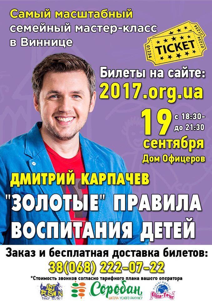 Майстер-клас Дмитра Карпачова
