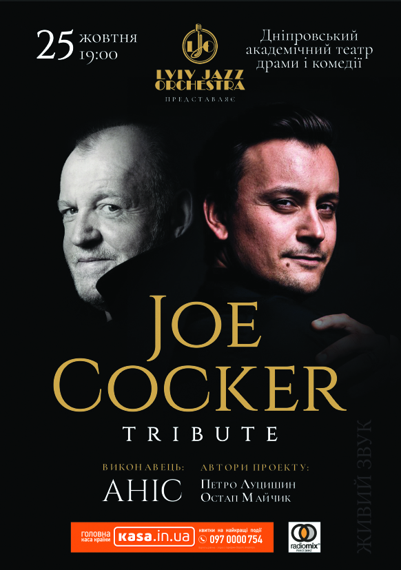 АНІС та Lviv Jazz Orchestra. Joe Cocker TRIBUTE.