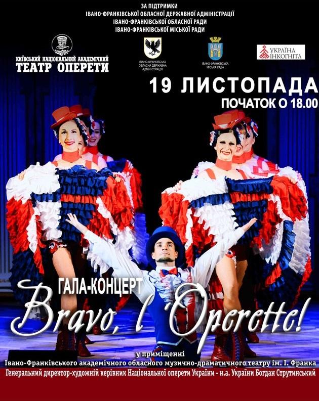 "Гала-концерт""Bravo L'Operette"""