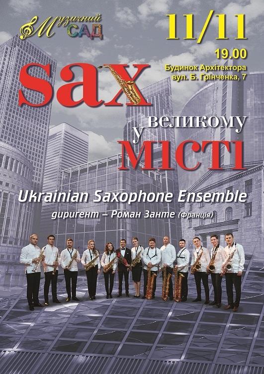 """Концерт """"SAX у великому місті"""""""