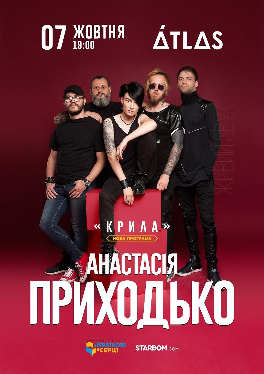 Анастасия Приходько, Нова програма «КРИЛА»