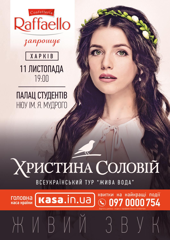 Христина Соловій