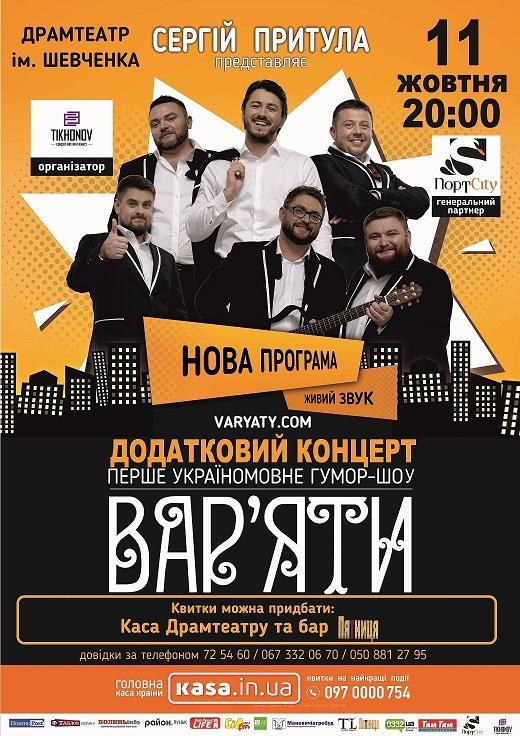 Сергій Притула та гумор-шоу Вар'яти