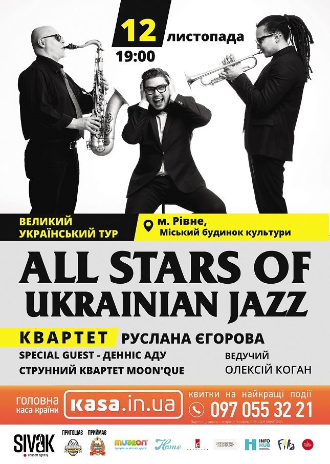 All Stars of Ukrainian Jazz- СКАСОВАНО