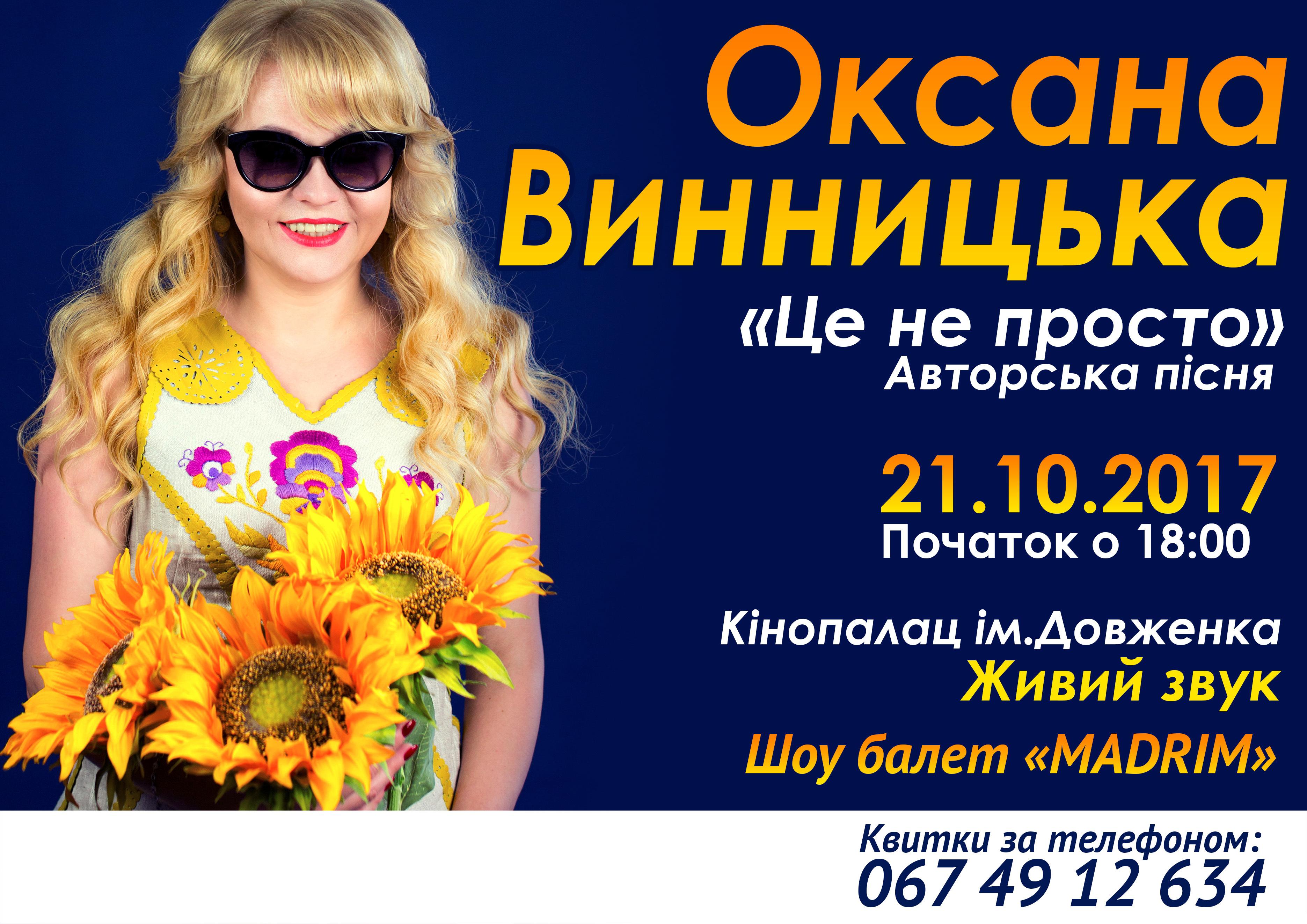 Оксана Винницька