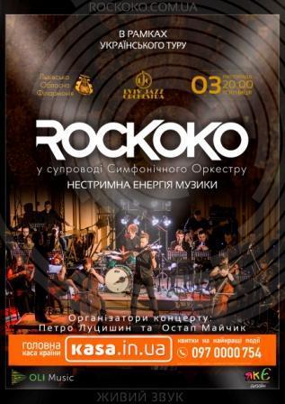 ROCKOKO та Lviv Jazz Orckestra