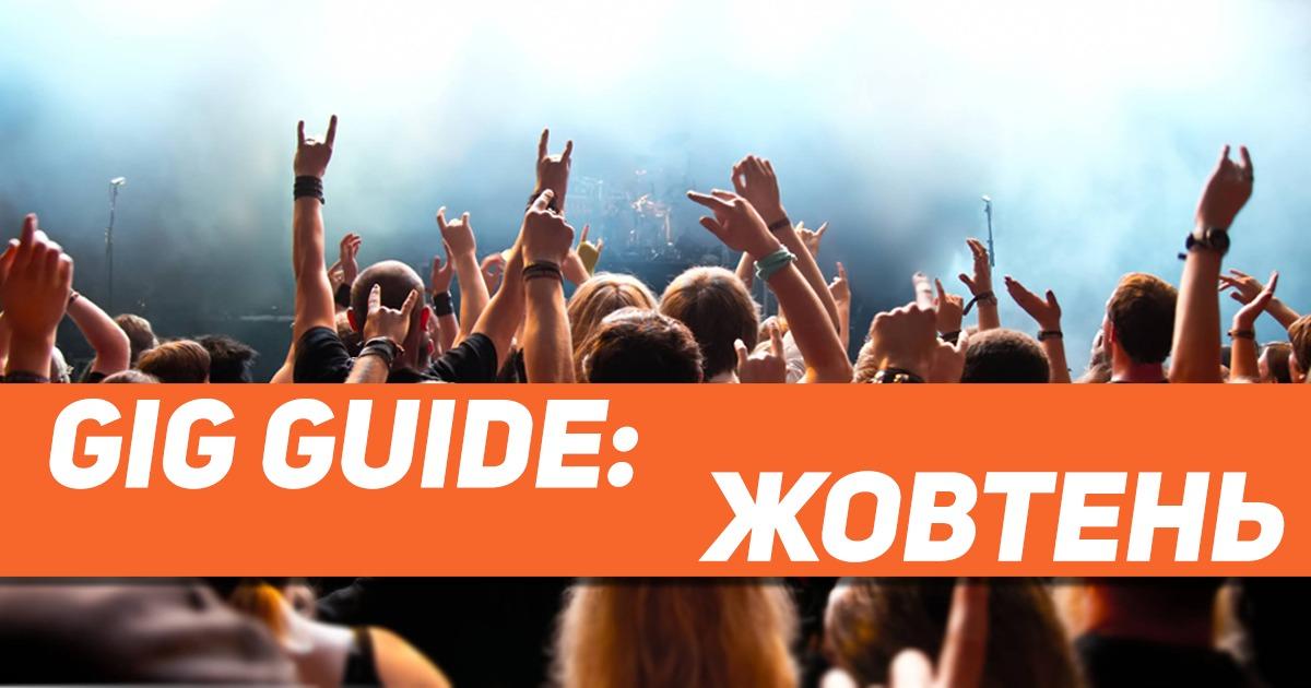 Gig Guide: жовтень