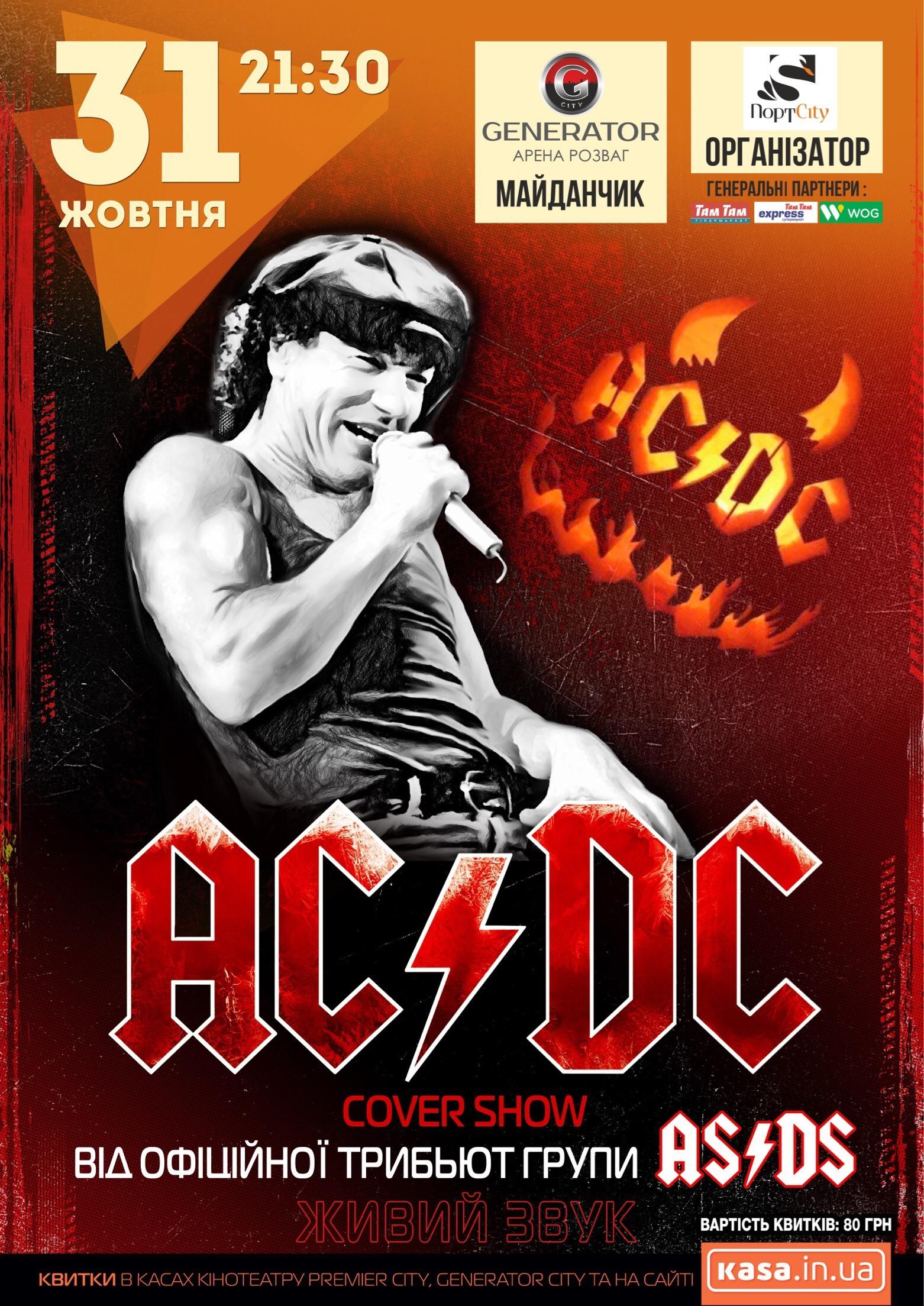 AC DC - Скасовано!