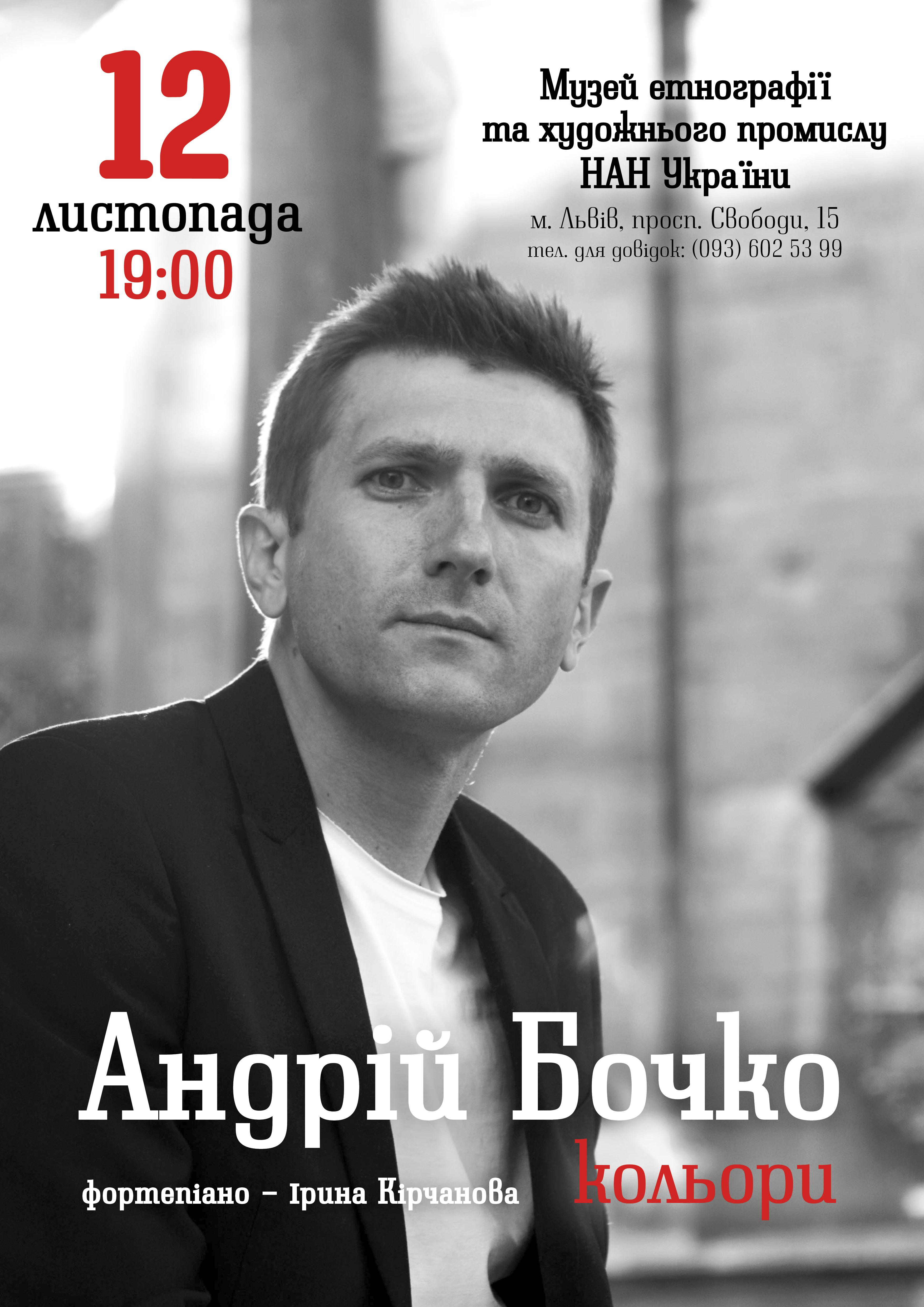 Андрій Бочко