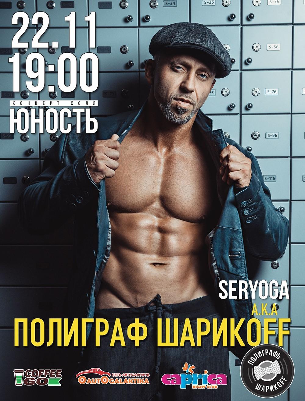 Серёга А.К.А. ПОЛИГРАФ ШАРИКОFF