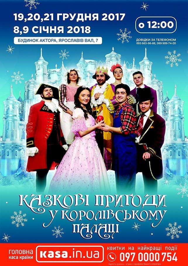 """Новорічна вистава """"Казкові пригоди у королівському палаці"""""""