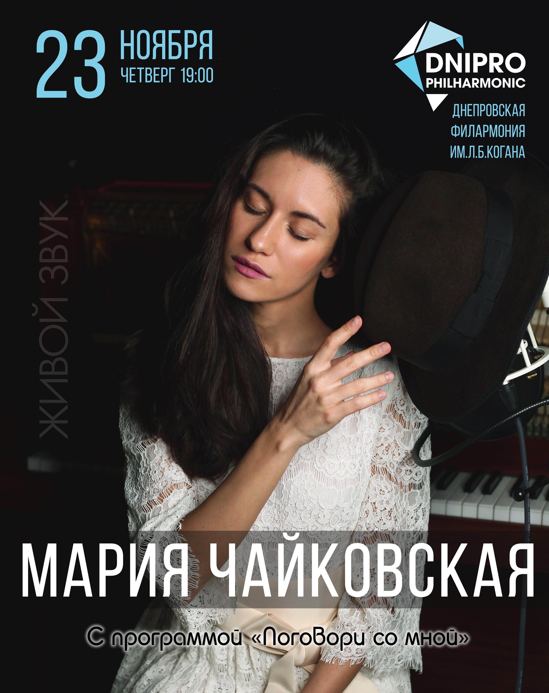 Мария Чайковская