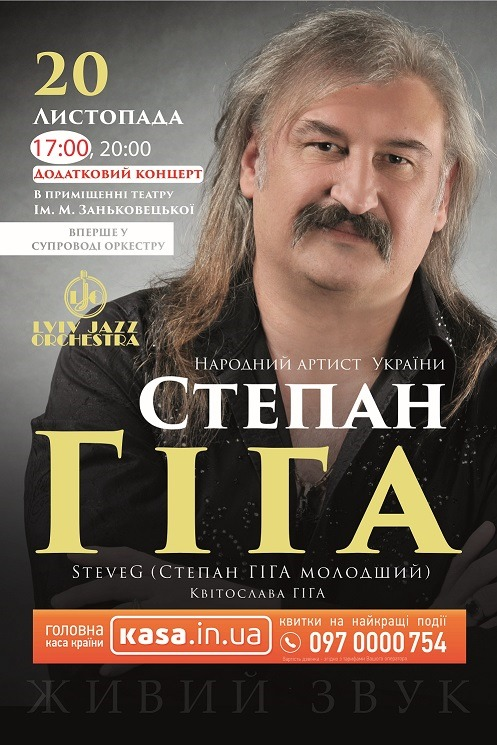Степан Гіга з оркестром